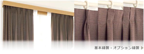 基本縫製・オプション縫製