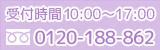 TEL:0120-188-862